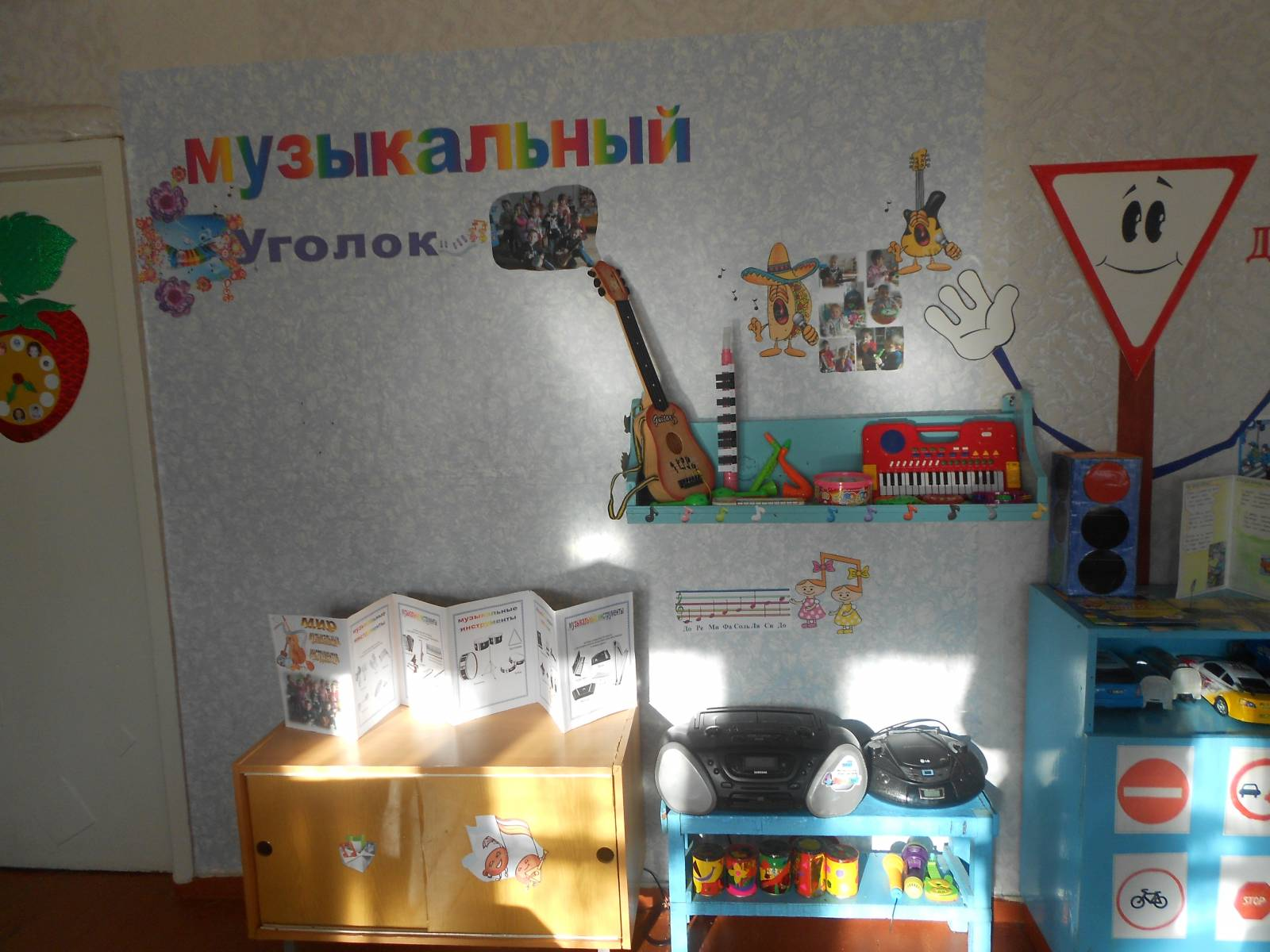 Музыкальный уголок своими руками в детском саду фото